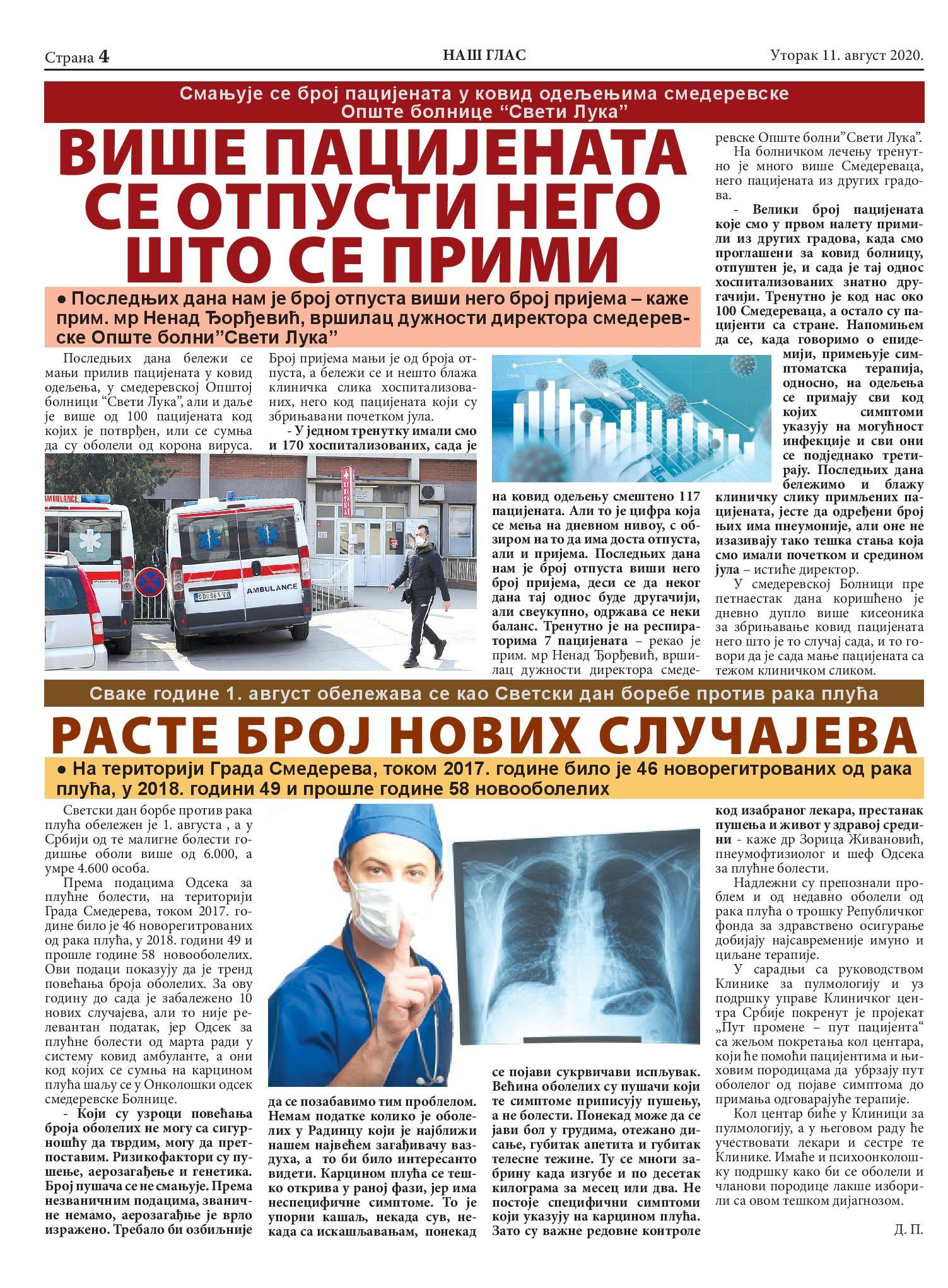 Општа болница